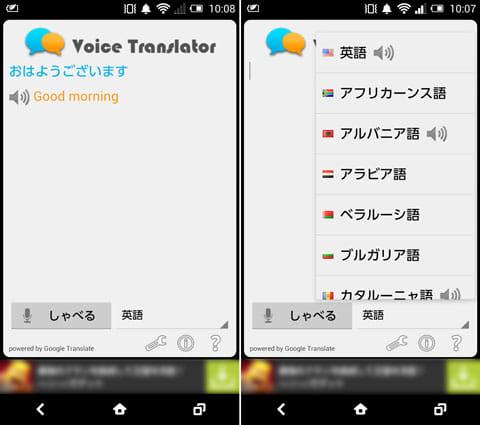 Voice Translator:音声入力後、翻訳(左)言語の選択画面(右)