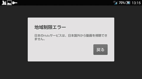 Opera Max - データマネージャ:「Hulu」など一部のサービスは利用できない