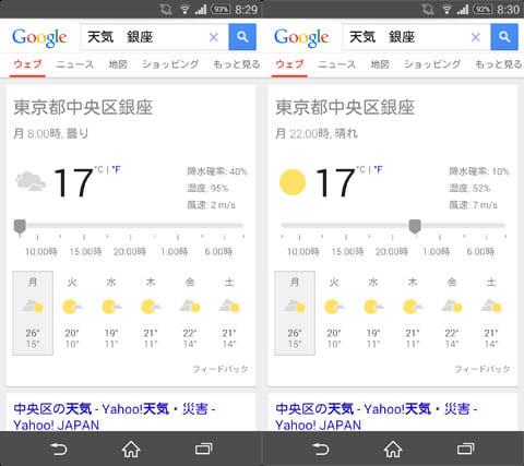 天気+地域で天気予報を表示(左)スライダーを移動させて天気の変化を表示(右)
