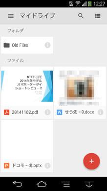 最新版の「Google ドライブ」アプリ
