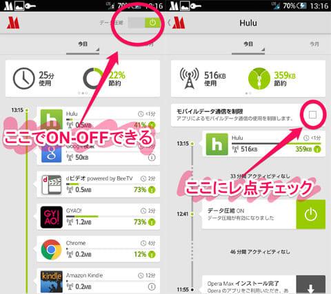 Opera Max - データマネージャ:上部のスイッチでON/OFFできる(左)通信制限はチェックを入れるだけ(右)