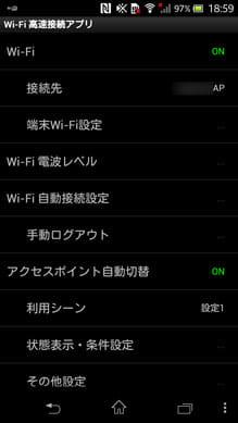 Wi-Fi 高速接続アプリ