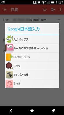文字入力を楽にするマッシュルームアプリ5選