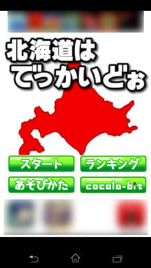 北海道はでっかいどぉ