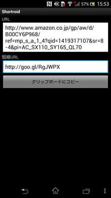 URL Shortener (URL短縮)