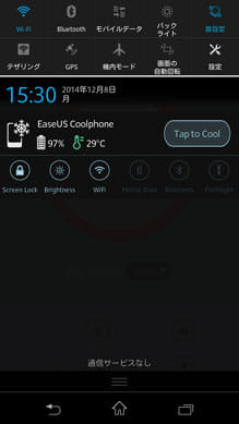 EaseUS Coolphone-Cool Battery