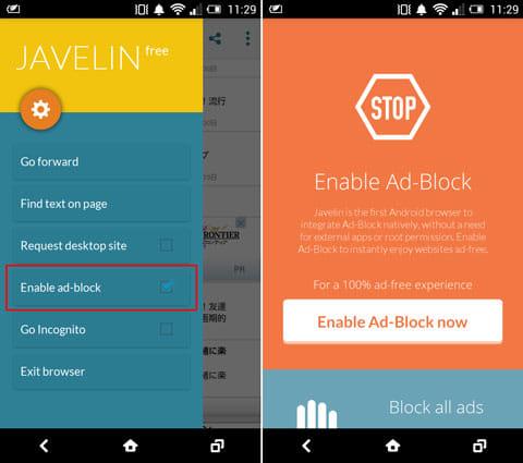 Javelin Browser:設定画面(左)「Enable ad-block」チェック時に表示される画面(右)