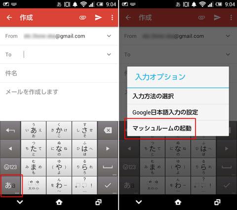 Google日本語入力:「あa」をロングタップ(左)入力オプションで「マッシュルームの起動」を選択すればアプリ一覧が表示される(右)