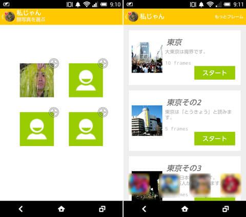 合成写真 私じゃん!:「顔写真を選ぶ」画面。枠は4つある(左)東京から海外まで揃う「フレーム選択」画面(右)