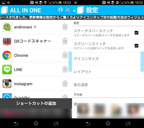 ひょっこり BOX ~サブランチャー~:アプリ登録画面(左)設定画面(右)