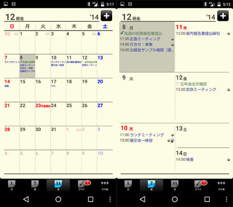Refills(システム手帳・カレンダー・スケジューラー):予定を俯瞰で確認出来る月表示(左)週の行動を把握しやすい週表示(右)