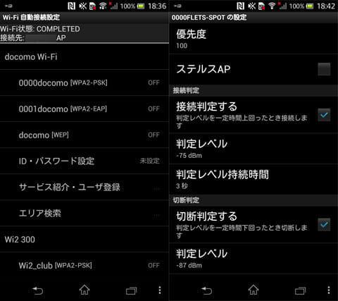 Wi-Fi 高速接続アプリ:自動接続先設定(左)接続先APの優先度設定(右)