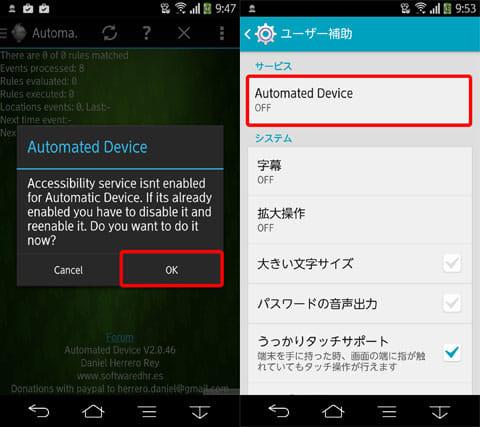 Automated Device:初回起動時に本アプリからの「ユーザー補助」を許可する設定を有効にしよう(写真はARROWS NX F-05Fの場合)
