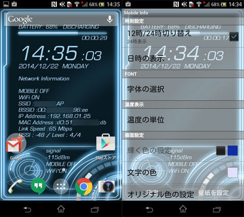 Mobile Info:現在の通信状態(左)設定画面(右)