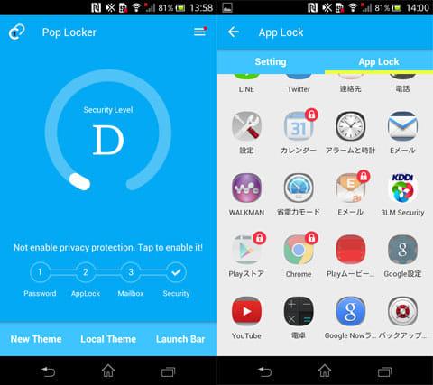 Pop Locker - App Lock:設定画面(左)アプリのロック設定(右)