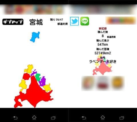 北海道はでっかいどぉ:崩さないように積んでいこう(左)称号は必見(右)