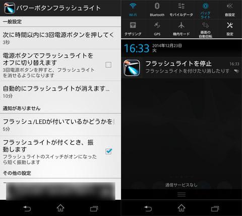 パワーボタンフラッシュライト:設定画面(左)通知領域(右)