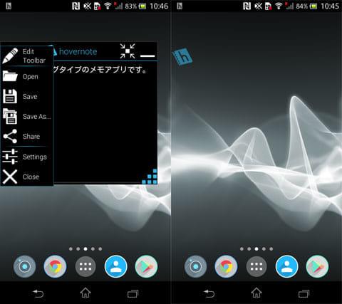 hovernote:ファイルメニュー(左)フローティングアイコンモード(右)