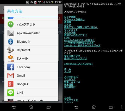 ClipIntent:共有から本アプリを指定(左)テキスト情報を一覧表示(右)