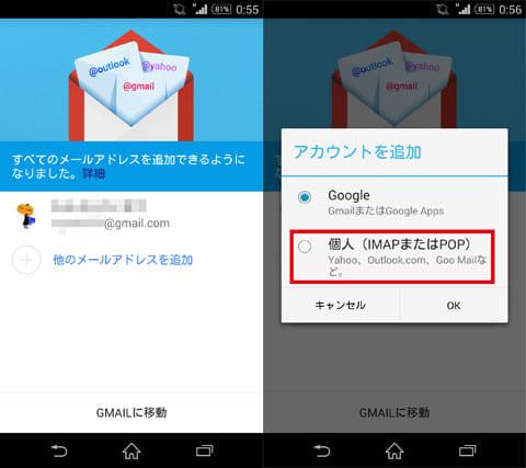 アカウントの追加が最初に行える(左)Gmail以外のメールアカウントは「個人」から設定を行う(右)