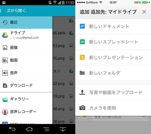 Android版では、どんなファイルもアップロードできる(左)が、iOS版では写真・動画のみアップロードできる(右)