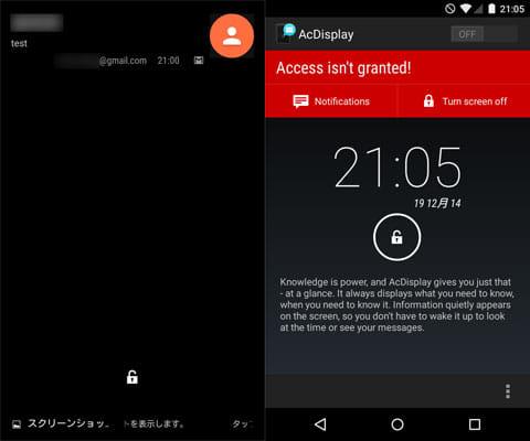 AcDisplay (Deprecated):ロック画面を解除しなくてもここまでわかる(左)アプリを利用するにはまず、本アプリを認証しよう(右)