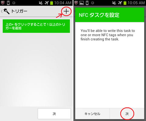 Trigger:トリガー追加画面(左)NFCのタスク設定(右)