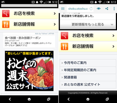 Javelin Browser:「Enable ad-block」設定前(左)「Enable ad-block」設定後(右)
