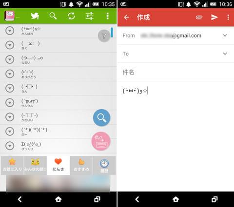 みんなの顔文字辞典(検索できる顔文字アプリ):「にんき」カテゴリの顔文字(左)「がんばれ」の絵文字を貼り付けてみた(右)