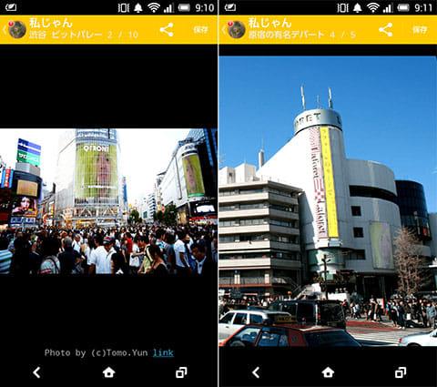 合成写真 私じゃん!:都内の有名スクランブル交差点(左)原宿の某ビル(右)