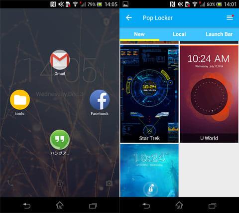 Pop Locker - App Lock:長押しで起動できるメニュー(左)テーマ一覧(右)