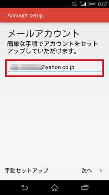 Yahoo!で使っているアドレスとパスワードをそのまま使用する