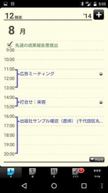 Refills(システム手帳・カレンダー・スケジューラー):スケジュールの時間の長さが把握しやすい日表示