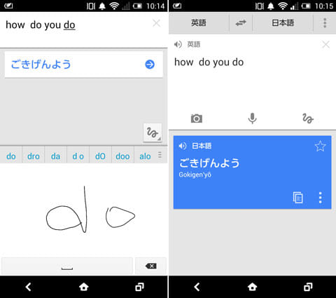 Google 翻訳:手書き入力画面(左)翻訳結果画面(右)
