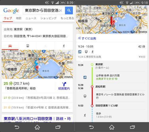 経路検索で乗換情報も詳細に表示できる