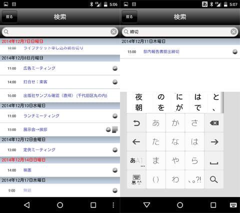 Refills(システム手帳・カレンダー・スケジューラー):検索画面はスケジュールがリスト表示される(左)キーワードを入れることで絞り込み表示できる(右)