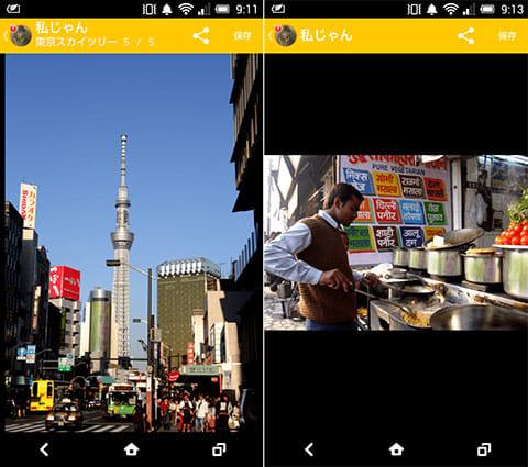 合成写真 私じゃん!:○カイツリー(左)「北インドその2」より。どこにいるかわかるかな?(右)