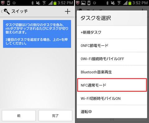 Trigger:スイッチの設定(左)設定できるタスク一覧(右)