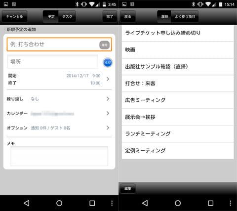 Refills(システム手帳・カレンダー・スケジューラー):スケジュール入力画面(左)タイトルの履歴機能で省入力化できる(右)