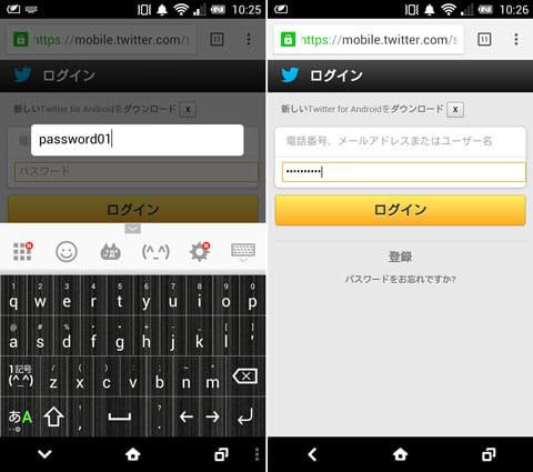 入力ボックス:入力ボックス内でパスワードを入力。このアプリのみ『Simeji』を利用(左)パスワードが貼り付けられた(右)