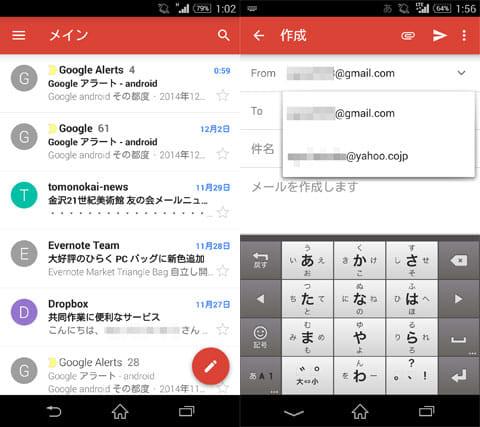 右下のアイコンから新規メールを作成(左)送信メールのアカウント切り替えも簡単(右)