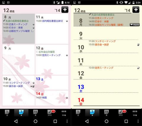 Refills(システム手帳・カレンダー・スケジューラー):背景の色や模様を変えてイメージチェンジ(左)週表示を一列表示にカスタマイズ(右)