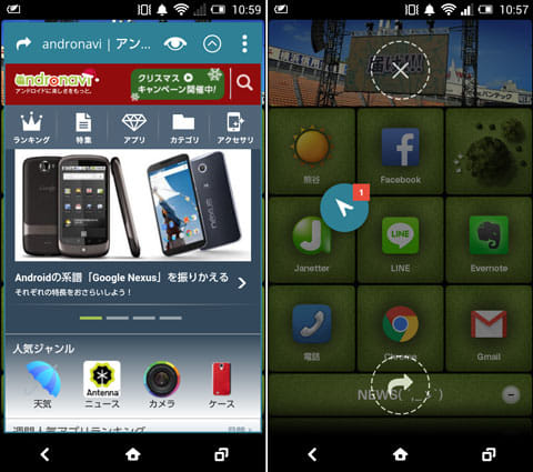 Javelin Browser:ホーム画面にブラウザのウインドウが表示された(左)画面上の×でボタンの消去、画面下の→でアプリに戻る(右)