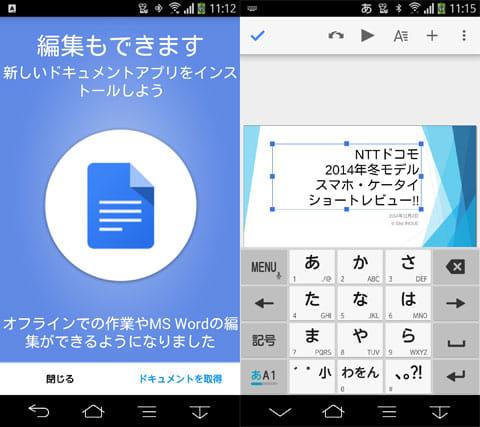 Googleドライブからドキュメント・表計算・スライドを開こうとすると、アプリのインストールを促される(左)PowerPointのファイルを編集中(右)