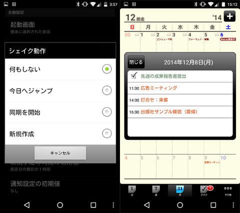 Refills(システム手帳・カレンダー・スケジューラー):シェイクすると今日の日付に(左)月表示のシングルタップ設定を変更(右)