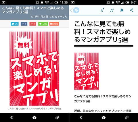 Javelin Browser:通常の表示画面(左)テキストのみの状態。画像も小さく表示された(右)
