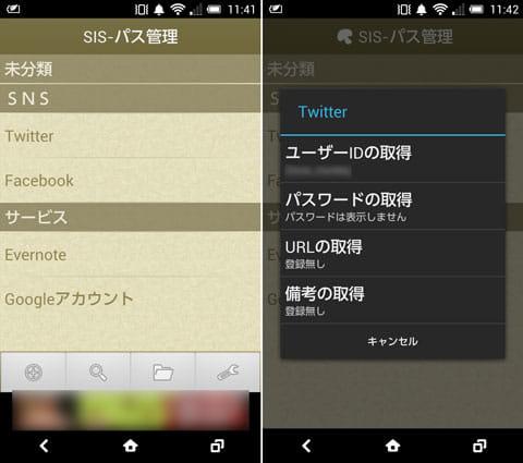 パスワード管理アプリ SIS-パス管理(マッシュルーム対応):一覧画面。いくつかのサービスを登録(左)入力時に貼り付けたい項目を選択できる(右)