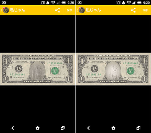 合成写真 私じゃん!:米ドルフレームで試しました。通常の写真(左)手書き風の加工済み写真を合成(右)