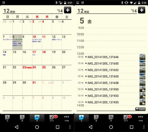 Refills(システム手帳・カレンダー・スケジューラー):自分の定休日に合わせて水・木を赤表示にカスタマイズ(左)ライフログ機能で写真の情報も同期可能(右)