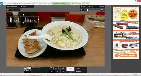 ドライブに保存した写真はパソコンのWebブラウザで編集可能